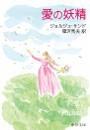 愛の妖精 電子書籍版