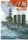 海の牙城3 - 本土強襲
