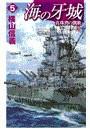 海の牙城5 - 真珠湾の凱歌