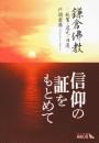 鎌倉佛教 - 親鸞・道元・日蓮
