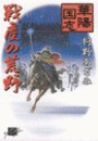 華陽国志5 - 戦塵の荒野