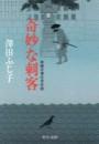 奇妙な刺客 - 祇園社神灯事件簿