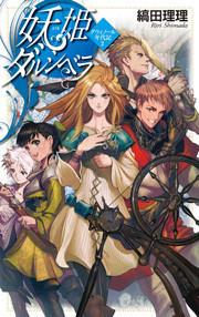 妖姫ダルシベラ - グウィノール年代記2