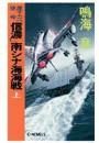 原子力空母「信濃」 - 南シナ海海戦 上