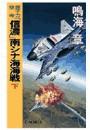 原子力空母「信濃」 - 南シナ海海戦 下