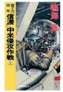 原子力空母「信濃」 - 中米侵攻作戦 上