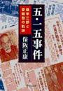 五・一五事件 - 橘孝三郎と愛郷塾の軌跡