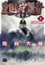 皇国の守護者1 - 反逆の戦場 電子書籍版