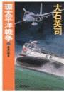 環太平洋戦争4 - 資源は眠る