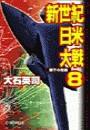 新世紀日米大戦8 - 眼下の危機