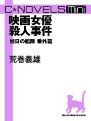 C★NOVELS Mini - 映画女優殺人事件 - 旭日の艦隊 番外篇