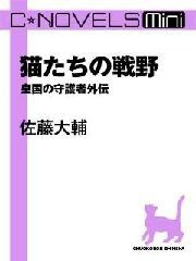 C★NOVELS Mini - 猫たちの戦野 - 皇国の守護者外伝 電子書籍版