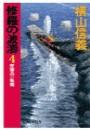 修羅の波濤4 - 反撃の一航艦