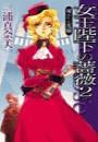 女王陛下の薔薇2 - 秘めたる花園