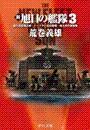 新旭日の艦隊3 - 超兵器搭載計画・イースター島攻略戦・南大西洋制海権