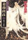 神狼記昔語り - 白狼綺伝II - 精霊王の琵琶