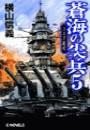 蒼海の尖兵5 - スエズ進攻