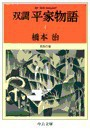 双調平家物語4 - 奈良の巻
