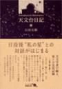 天文台日記