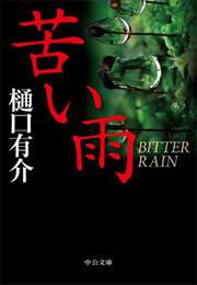 苦い雨 電子書籍版