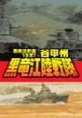 覇者の戦塵1937 - 黒竜江陸戦隊