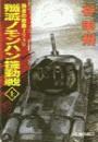 覇者の戦塵1939 - 殲滅 ノモンハン機動戦 上