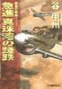覇者の戦塵1942 - 急進 真珠湾の蹉跌