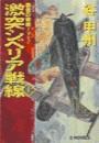 覇者の戦塵1942 - 激突 シベリア戦線 上