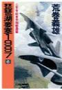 琵琶湖要塞1997