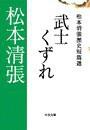 武士くずれ - 松本清張歴史短篇選