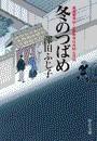 冬のつばめ - 新選組外伝・京都町奉行所同心日記
