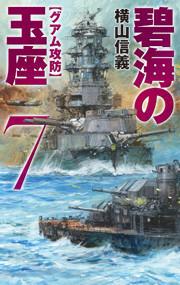 碧海の玉座7 - グアム攻防