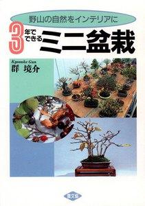 3年でできるミニ盆栽 -野山の自然をインテリアに- 電子書籍版