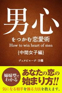 男心をつかむ恋愛術【中間女子編】