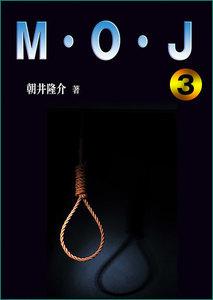M・O・J