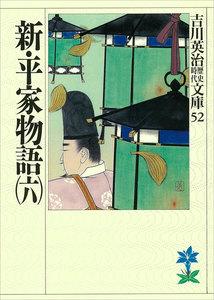 新・平家物語(六)