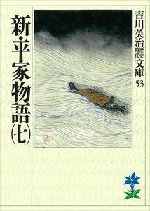 新・平家物語(七)