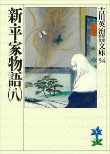 新・平家物語(八)