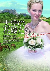 大空の花嫁たち 電子書籍版