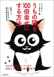 もっと仲よく もっと長生き うちの猫を100倍幸せにする方法 電子書籍版