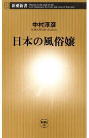 日本の風俗嬢(新潮新書)
