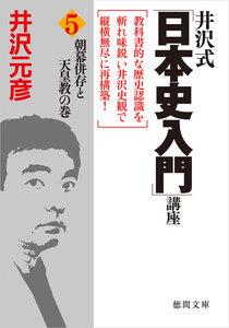 井沢式「日本史入門」講座