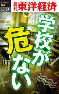 学校が危ない―週刊東洋経済eビジネス新書No.95