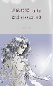 憑依兵器 ti:ti: 2nd session #3 電子書籍版