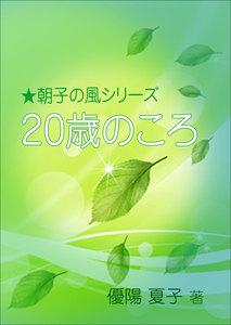 朝子の風 ―20歳のころ― 電子書籍版