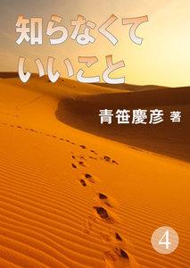 知らなくていいこと(4) 電子書籍版