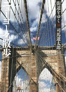 街道をゆく (39) ニューヨーク散歩