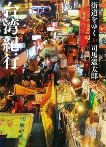街道をゆく (40) 台湾紀行