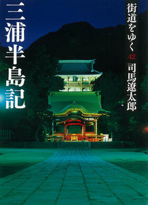 街道をゆく (42) 三浦半島記