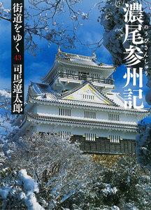 街道をゆく (43) 濃尾参州記